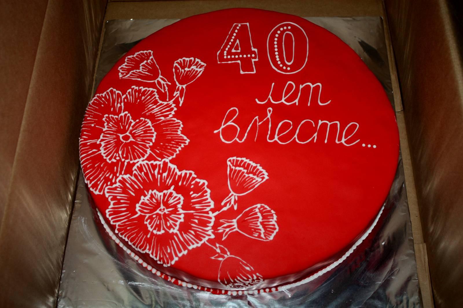 Фото торта свадьба 45 лет